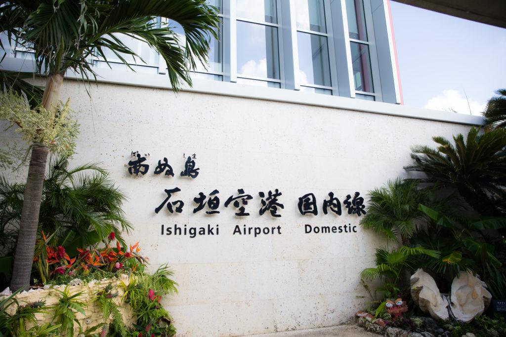 石垣島空港