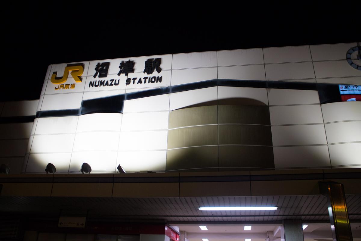 沼津市 駅