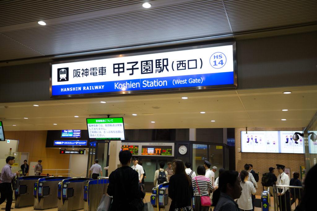 阪神電車 甲子園