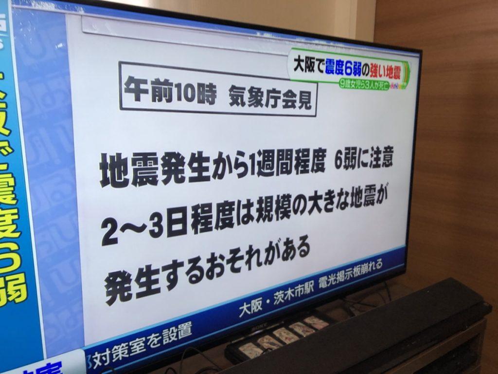 大阪地震 影響