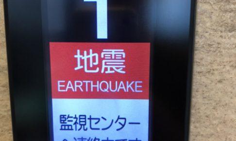 エレベーター 地震