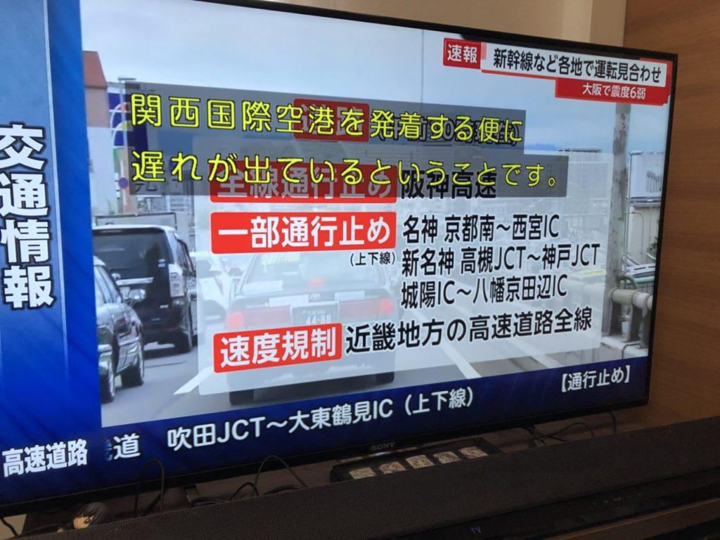 高速道路 地震