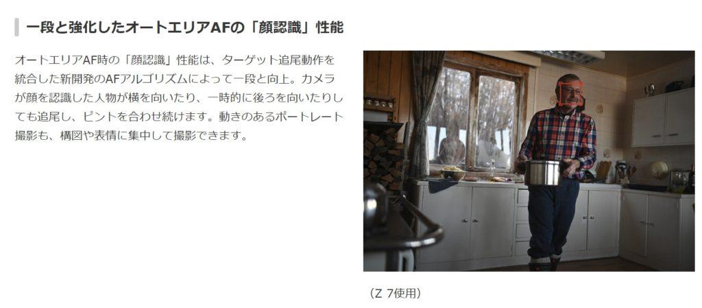 ニコン 瞳AF