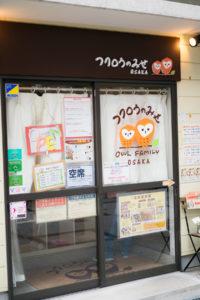 ふくろうカフェ 大阪