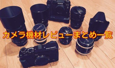カメラ機材まとめ